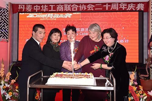 丹麦中华工商联合协会迎20周年庆典   不忘初心为侨商服务