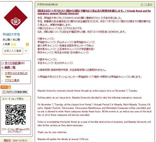 日本早稻田大学收到炸弹警告 各校区临时停课