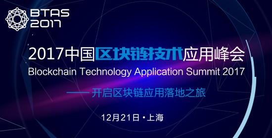革新之路破局,2017区块链技术应用峰会开启区块链应用落地之旅