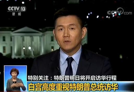 邀央视专访还追问会不会上新闻联播 白宫高度重视特朗普访华