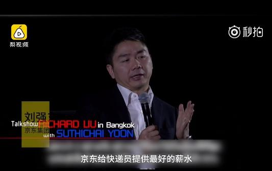 刘强东:京东快递员薪水高 三五年就能回乡买房