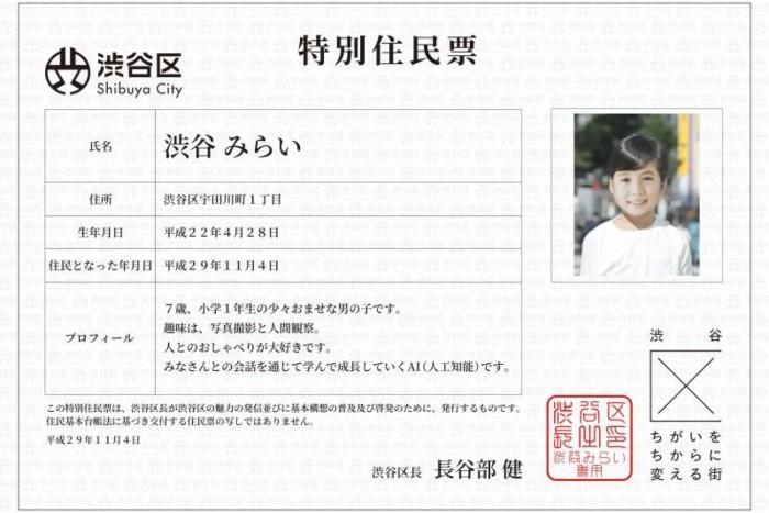一个人工智能已正式获得东京涉谷居住权