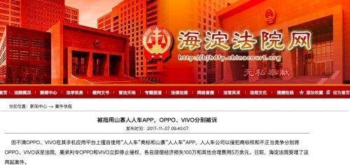 人人车将OPPO、vivo诉至法院 指其侵犯商标权