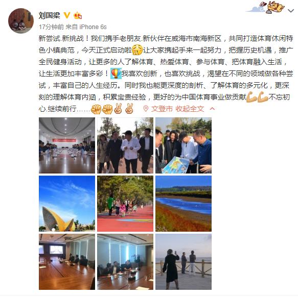 刘国梁亲证经商:新挑战!渴望在不同领域做尝试