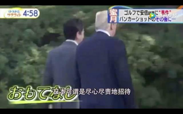 安倍和特朗普打球时超丢脸的一幕 被日媒反复播放了四遍