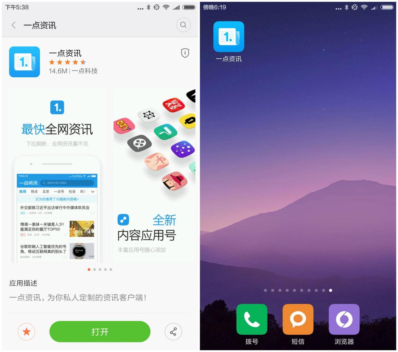 小米、一点资讯合作升级 app正式更名一点资讯