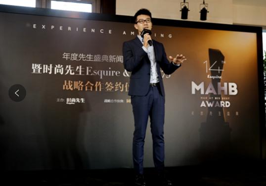 第十四届MAHB年度先生盛典揭开序幕
