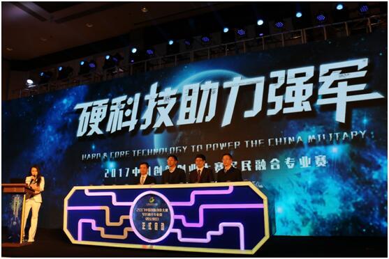 2017中国创新创业大赛军民融合专业赛(西安赛区)启动
