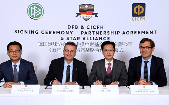 德国足协与中投中财签署战略合作框架协议