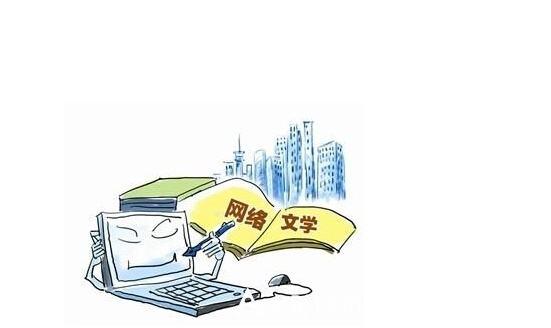 外媒:中国网络文学带动娱乐产业发展