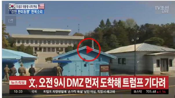 """因为天气原因,文在寅在朝韩非军事区被特朗普""""放了鸽子"""""""