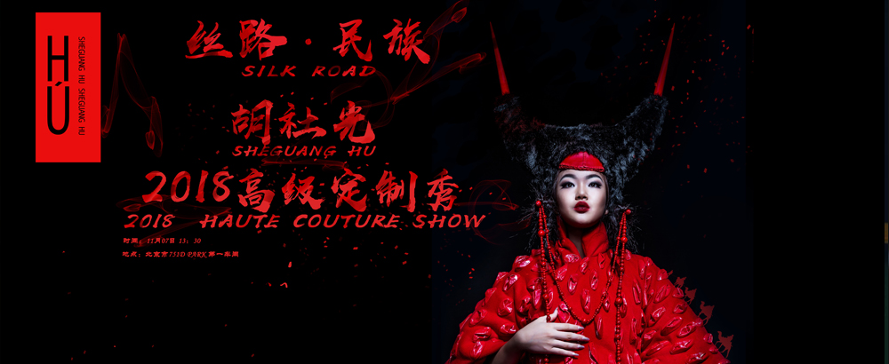 2018SS Sheguang Hu Haute Couture·胡社光高定大秀