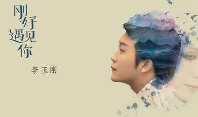2017年光棍节11大光棍歌曲 《卓文君》《消愁》入选