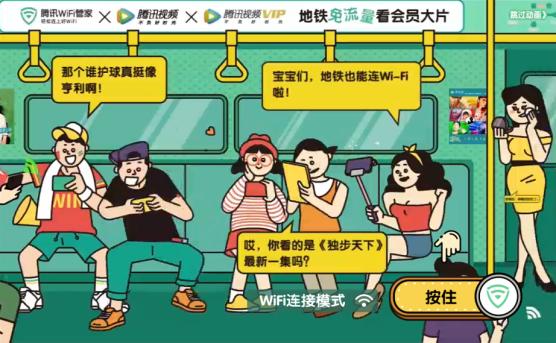 腾讯WiFi管家微信朋友圈刷屏:可免费连地铁WiFi