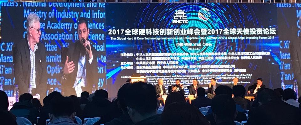 对话硬科技:全球视野下的创新与发展