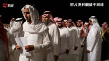 沙特前国王儿子因拒捕身亡?王子有法律特权吗