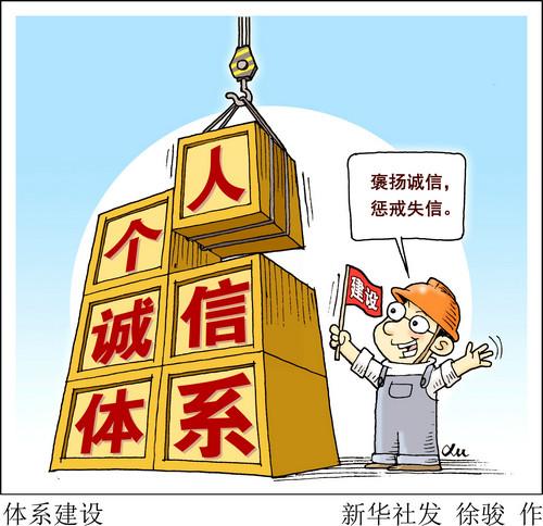 外媒:中国将实行信用评级制度 致力形成诚信氛围