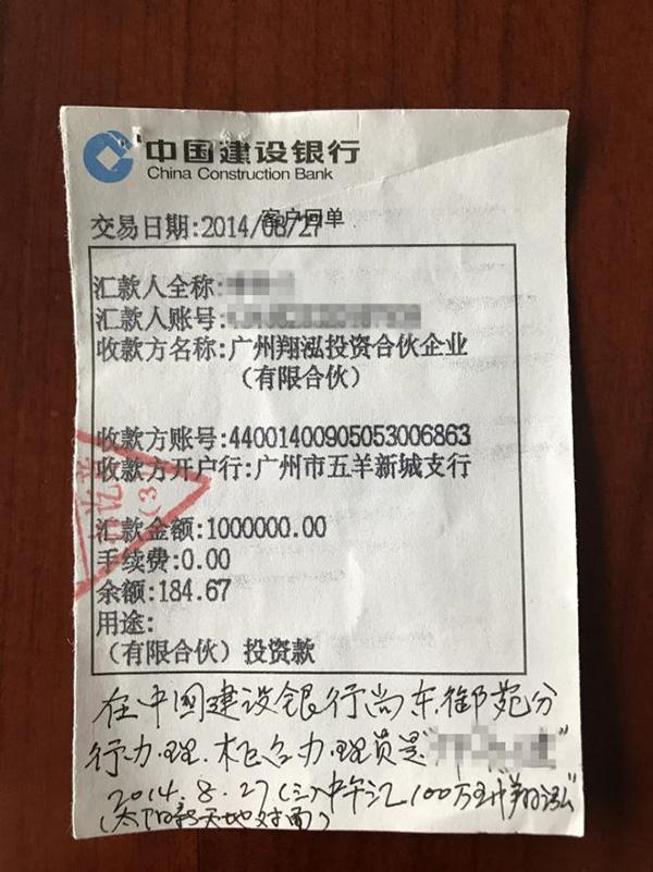 老太建行百万理财梦魇:经理上门劝购 以为银行会兜底