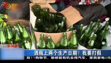 酒瓶上两个生产日期?