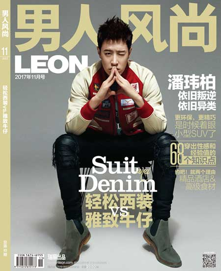 潘玮柏登《男人风尚LEON》十一月刊封面