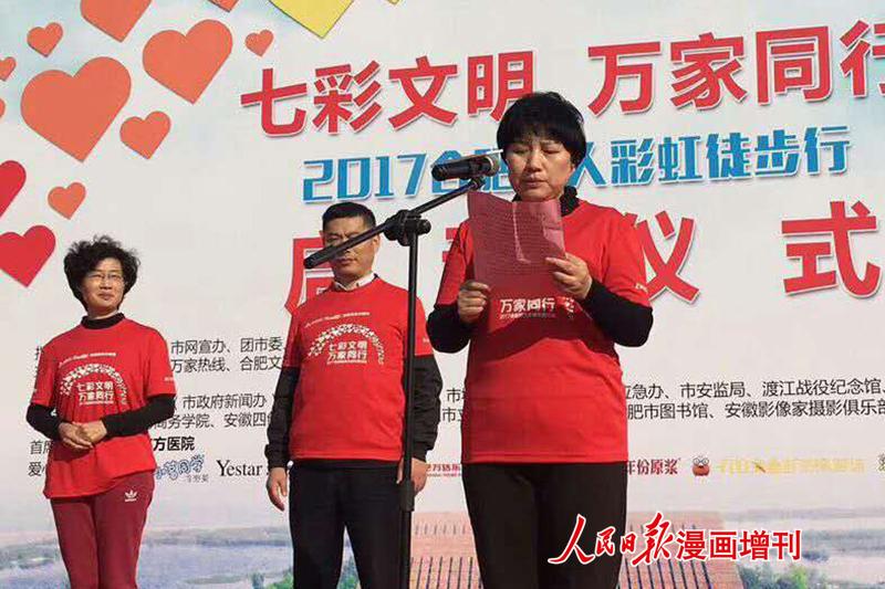 安徽省合肥市举办2017合肥万人彩虹徒步行活动