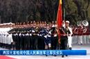 两国元首检阅三军仪仗队