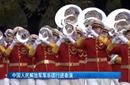 人民解放军军乐团表演