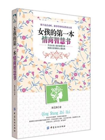 陈艺熙首部时尚著作《女孩的第一本情商智慧书》