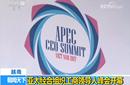 APEC工商领导人峰会