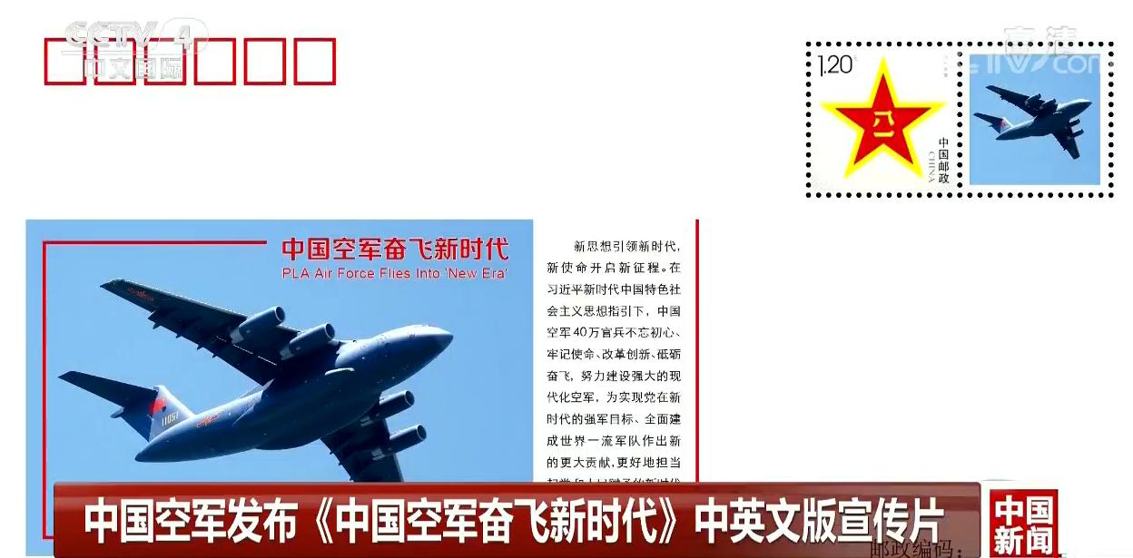 超燃!《中国空军奋飞新时代》中英文版宣传片
