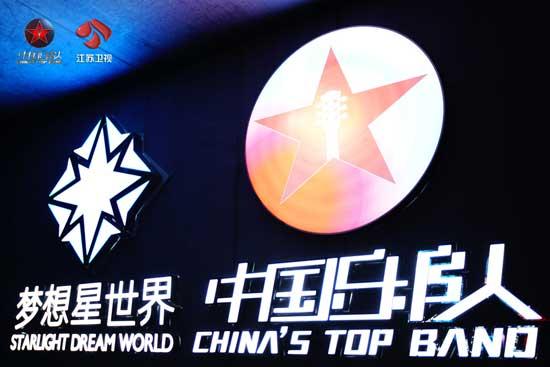 《中国乐队》即将开播 神秘乐坛老将引发关注
