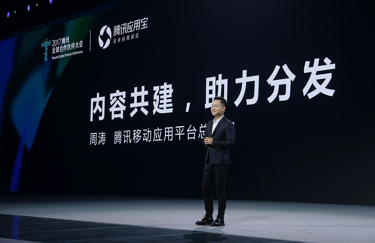 腾讯应用宝打通十大内容平台 500亿流量助力分发