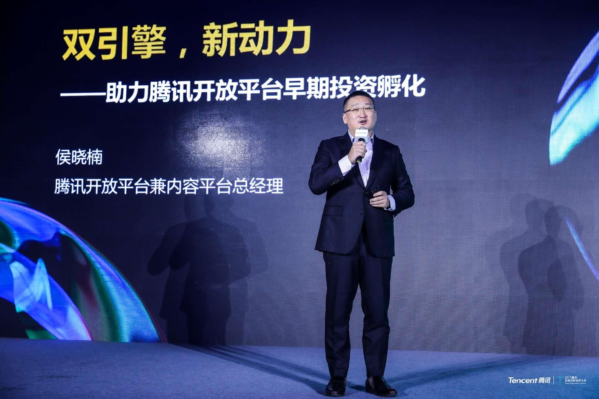腾讯发布兴趣内容基金 2年内扶持百家内容创业企业