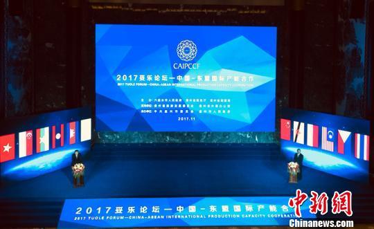"""第二届""""中国—东盟国际产能合作妥乐论坛""""开幕"""