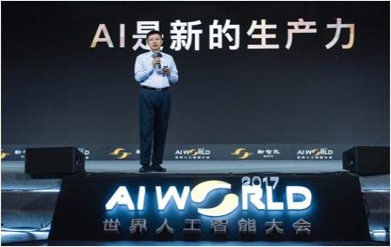 百度王海峰:知识图谱是AI进步的阶梯
