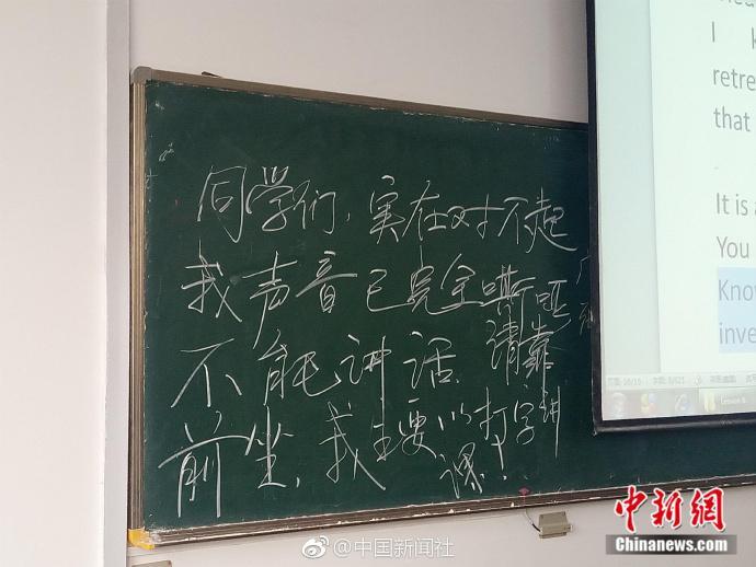 敬业!武汉一高校教师声音嘶哑无法说话