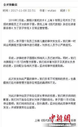 上海携程亲子园停业整顿 日常管理运营方公开致歉