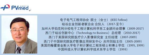 "IEEE Fellow徐晨阳博士加盟""柏视医疗""出任首席科技顾问"