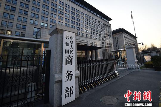 商务部:对韩日的进口丁腈橡胶进行反倾销立案调查