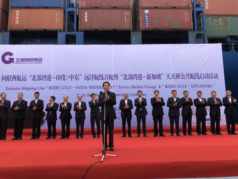 """走进新国企:""""北部湾港-印度/中东""""远洋航线首航启动活动在广西钦州港举行"""