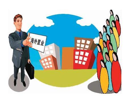 中国购房者欲海外置业 保证资产安全最重要