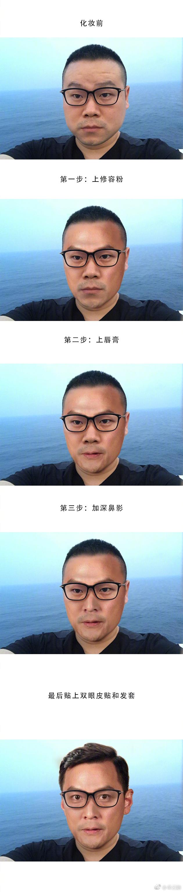 岳云鹏把自己照片P成吴彦祖