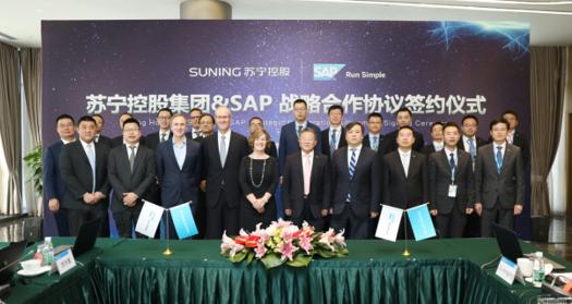 携手SAP 苏宁全面启动智慧零售云建设