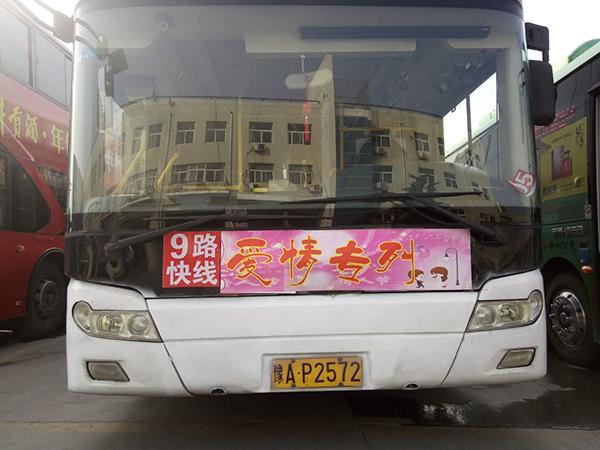 郑州一公交车司机成红娘:班车成爱情专列,9年促13对牵手