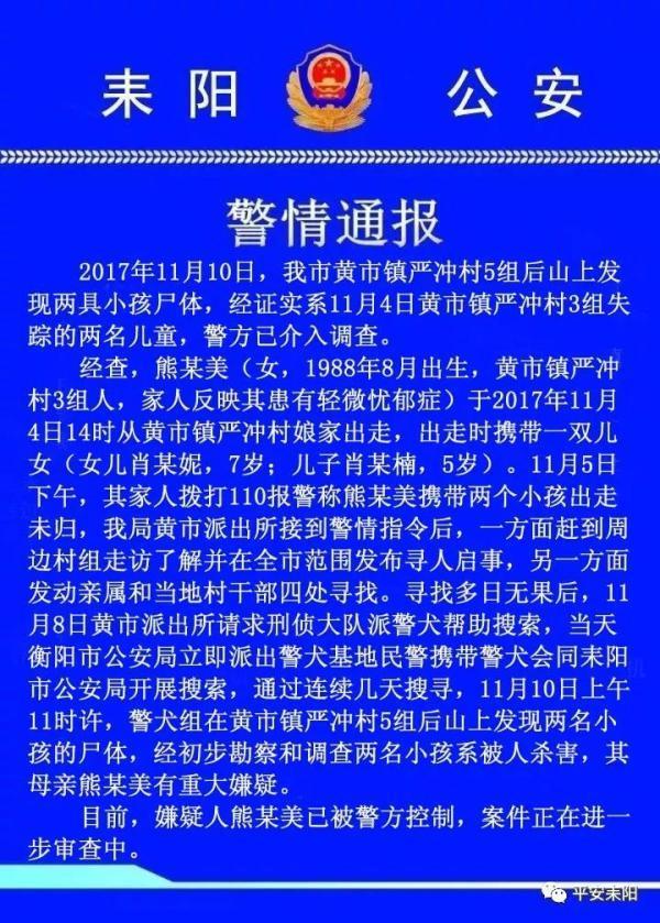 湖南耒阳两名失踪儿童确认遇害 其母亲有重大嫌疑