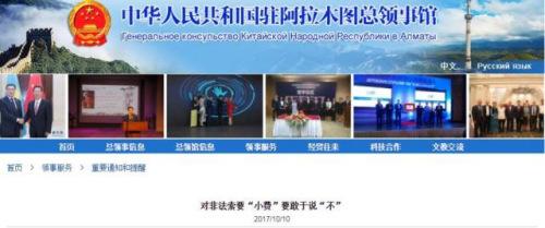 中国驻阿拉木图总领事馆发表声明