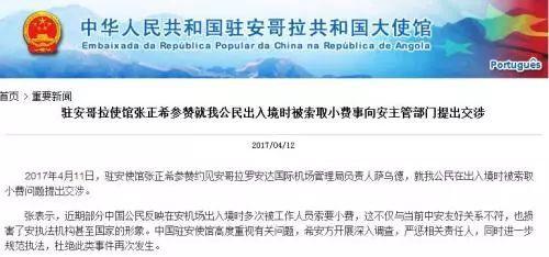中国驻安哥拉大使馆发表声明