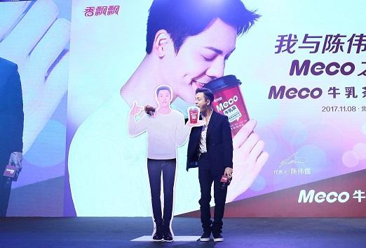 """Meco牛乳茶品鉴会火爆来袭,陈伟霆爆喜欢""""滑滑的""""女生"""