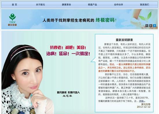 """新元公司官网称,酵素产品可以""""抗衰老、减肥、美容、治病、延命一次搞定""""。中国青年报·中青在线记者卢义杰/截图"""
