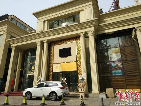 新元公司位于北京东三环亮马河畔的会所已被警方贴上封条。中国青年报·中青在线记者卢义杰/摄